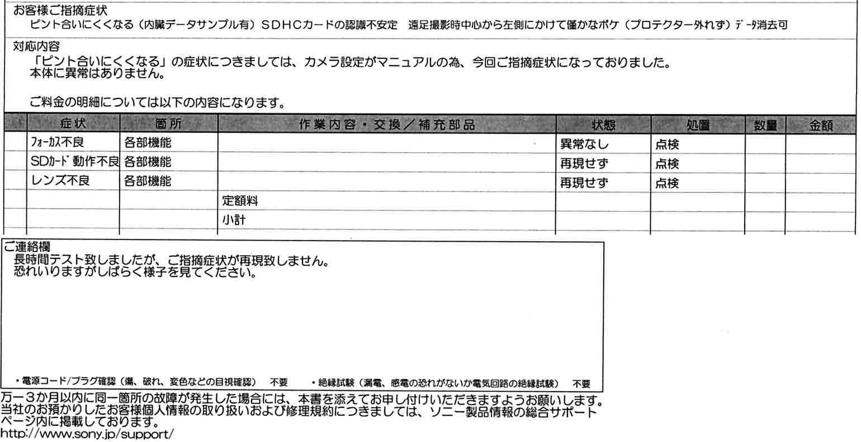 s_meisai_02